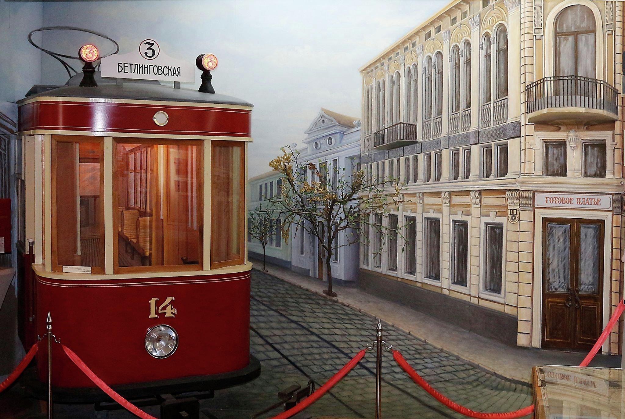 музей истории трамвая и троллейбуса
